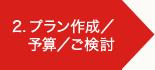 2.プラン作成/お見積り/ご検討
